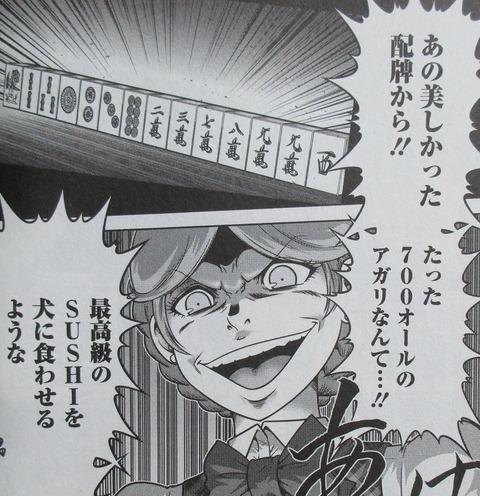 ムダヅモ無き改革 プリンセスオブジパング 8巻 感想 00020