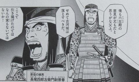 新九郎、奔る! 6巻 感想 28