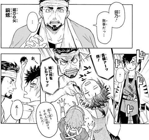 機動戦史 ガンダム武頼 1巻 感想 012