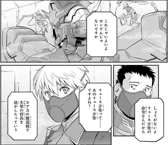 機動戦士ムーンガンダム 5巻 感想 00017