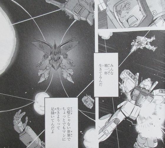 機動戦士ムーンガンダム 5巻 感想 00071