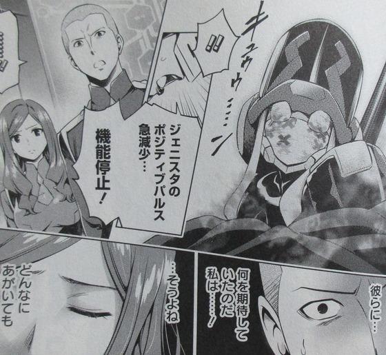 ダーリン・イン・ザ・フランキス 7巻 感想 00035