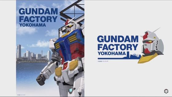 GUNDAM FACTORY YOKOHAMA 記者発表会 00048