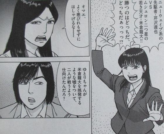 らーめん再遊記 1巻 感想 00078