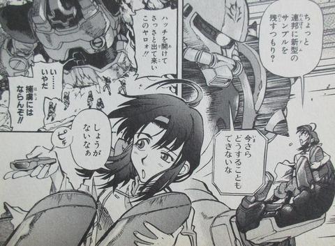 機動戦士ガンダム戦記 Lost War Chronicles 1巻 感想 69