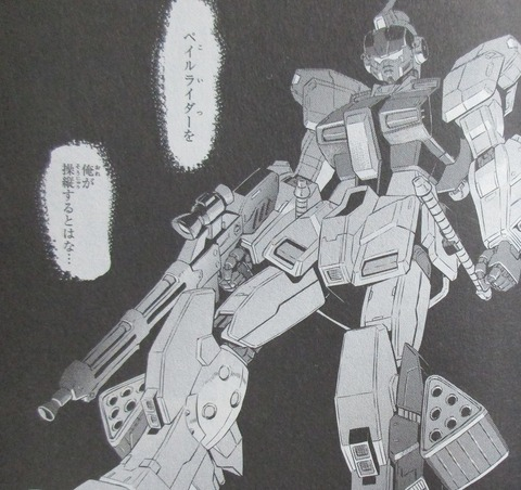 ペイルライダー(VG) 57