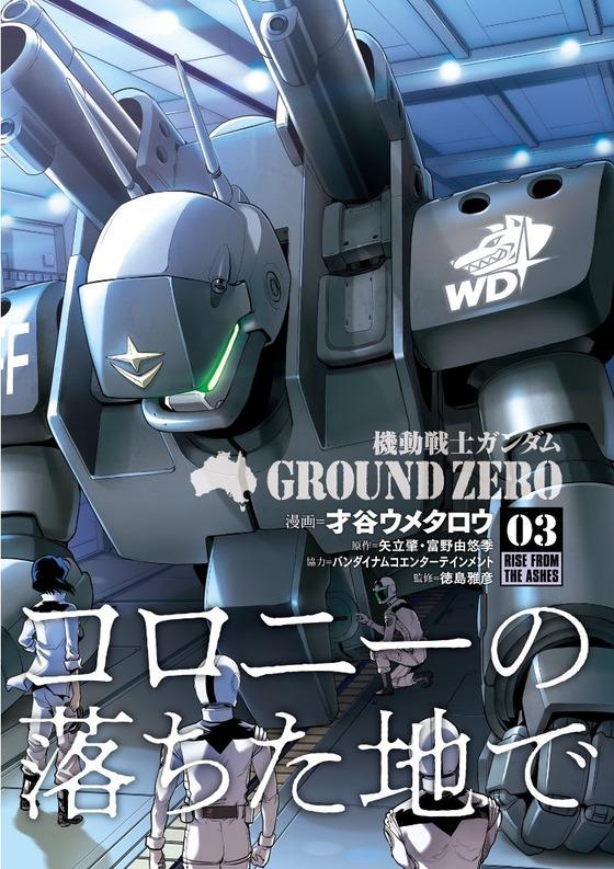 機動戦士ガンダム GROUND ZERO コロニーの落ちた地で 3巻 感想 00001