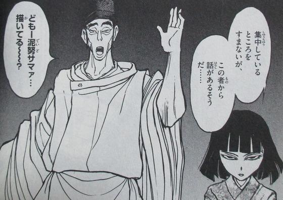 双亡亭壊すべし 16巻 感想 00028
