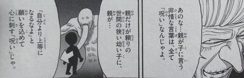 双亡亭壊すべし 20巻 感想 06