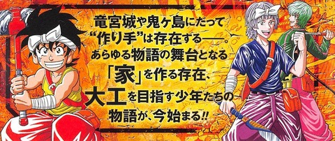 BUILD KING 1巻 感想 ネタバレ