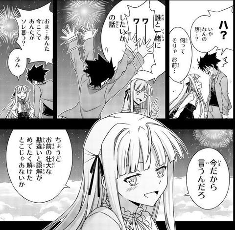 UQ HOLDER! 23巻 感想 00021