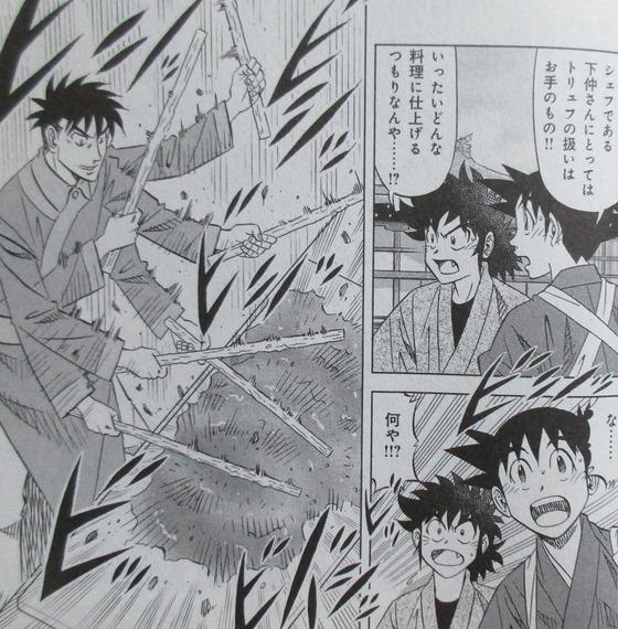 ミスター味っ子 幕末編 4巻 最終回 感想 00058
