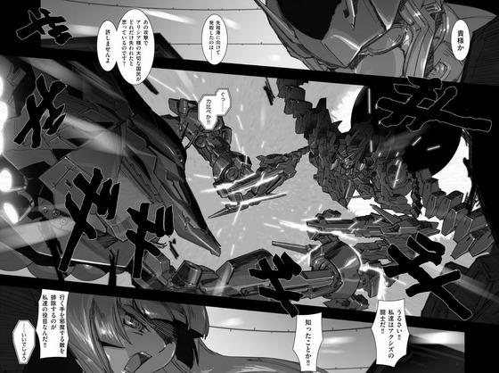 A.O.Z Re-Boot ガンダム・インレ くろうさぎのみた夢 4巻 感想 00053
