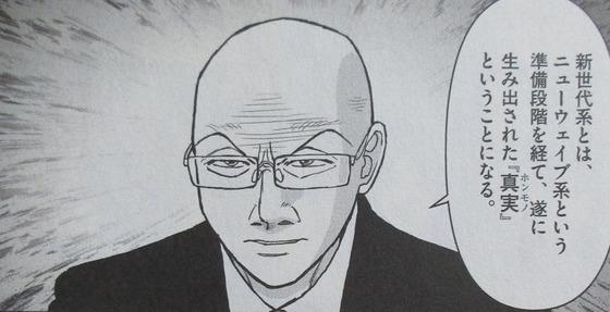 らーめん再遊記 1巻 感想 00097