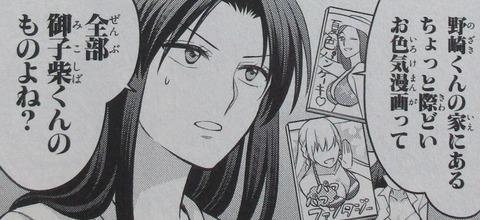 月刊少女野崎くん 12巻 感想 00017