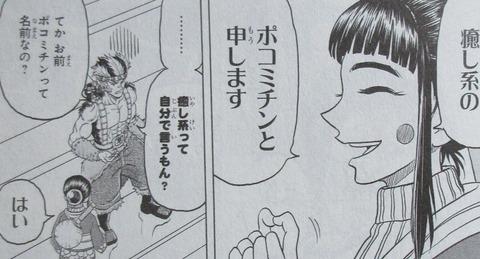 BUILD KING 2巻 感想 14