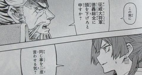 機動戦史 ガンダム武頼 1巻 感想 121
