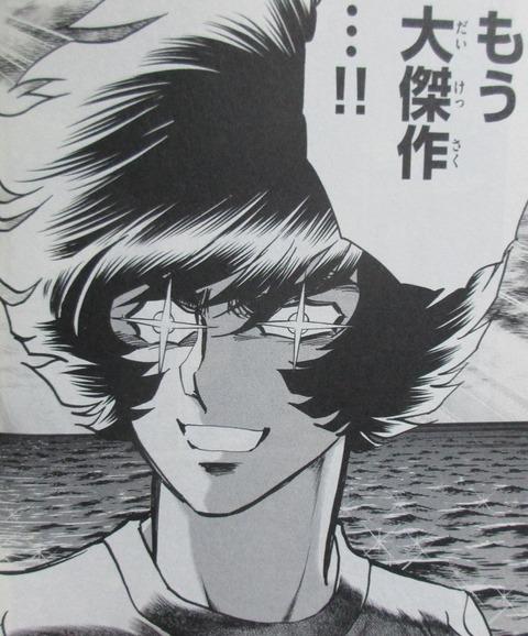 アオイホノオ 24巻 感想 04