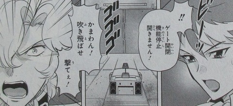 ガンダムW G-UNIT オペレーション・ガリアレスト 4巻 感想 59