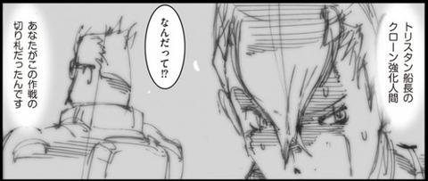 A.O.Z RE-BOOT ガンダム・インレ 6巻 感想 40