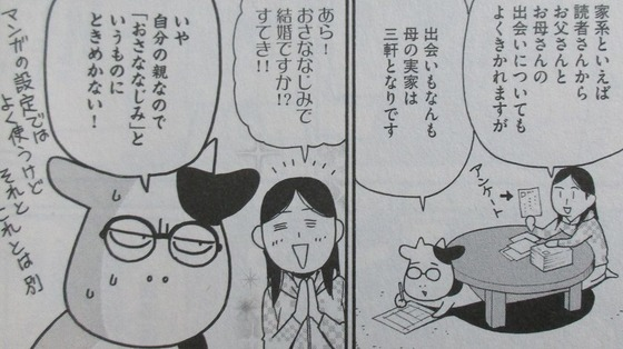 百姓貴族 6巻 感想 00006