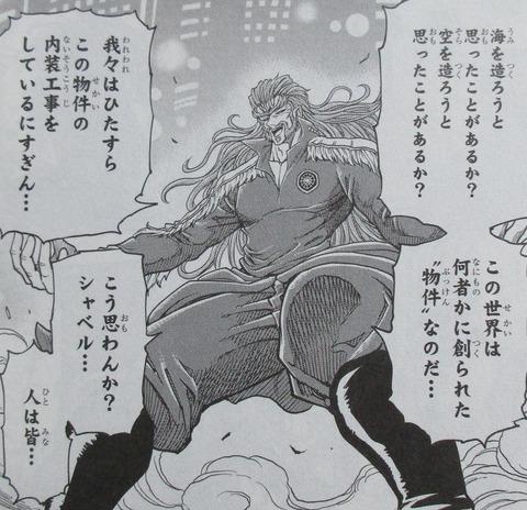 BUILD KING 3巻 最終回 感想 45