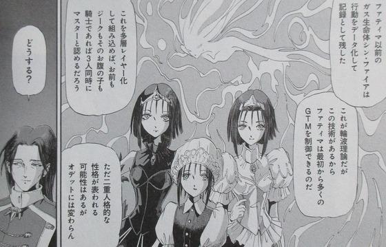ファイブスター物語 15巻 感想 00048