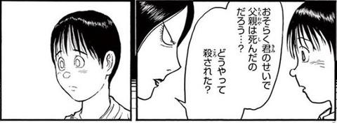 双亡亭壊すべし 19巻 感想 13