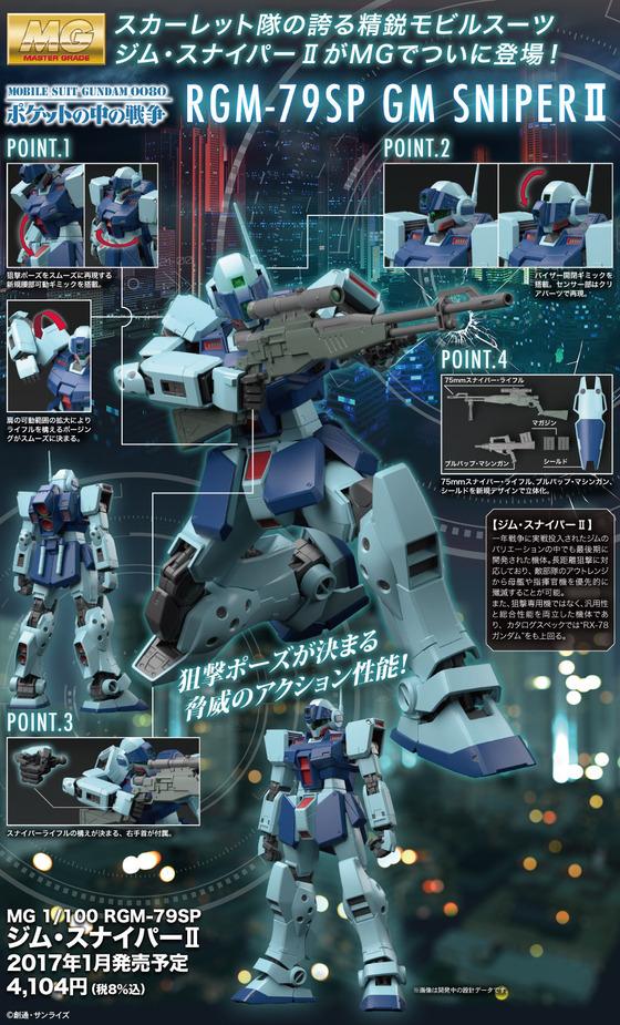 20161107gmsniper2