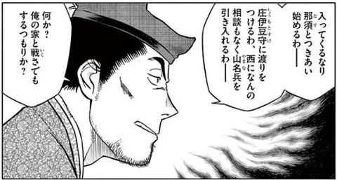 新九郎、奔る! 5巻 感想 17