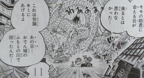 ONE PIECE 99巻 感想 ネタバレ 42