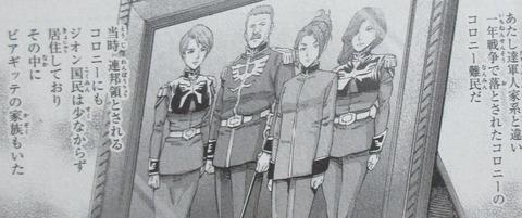 機動戦士ガンダムNT 5巻 感想 03