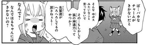 ゆらゆらQ 1巻 感想 25