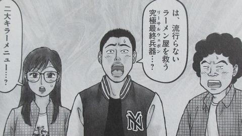 らーめん再遊記 3巻 感想 09