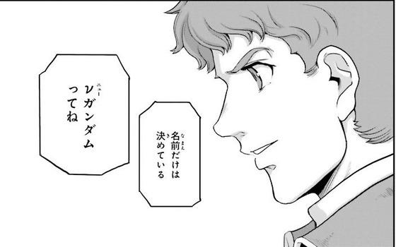 機動戦士ムーンガンダム 5巻 感想 00011