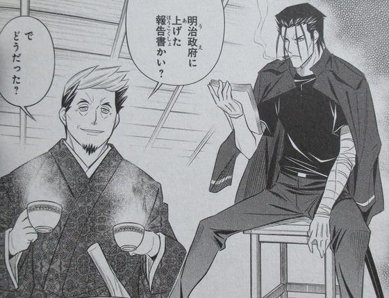 るろうに剣心 北海道編 4巻 感想 00048
