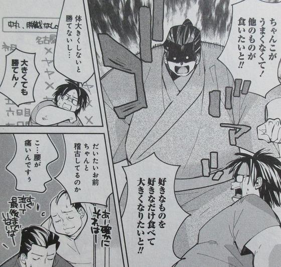 異世界ちゃんこ 4巻 感想 00069