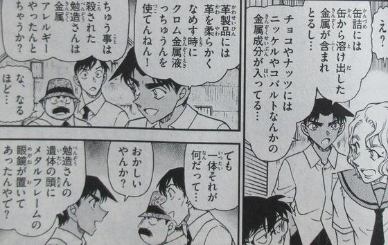 名探偵コナン 98巻 感想 00038