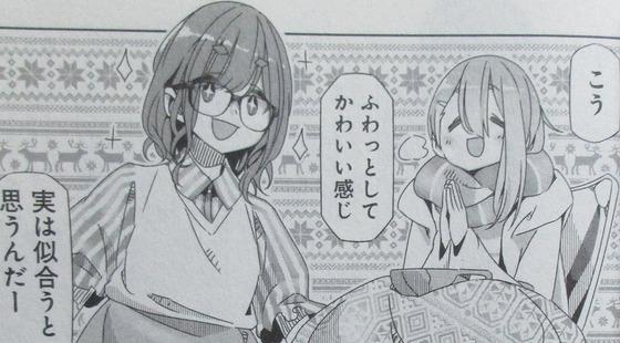 ゆるキャン 10巻 感想 00050
