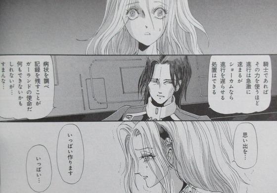 ファイブスター物語 15巻 感想 00047