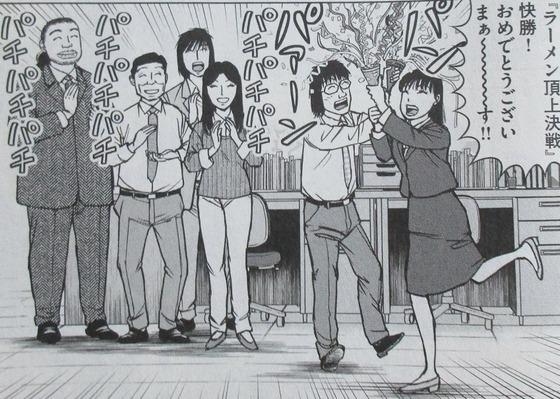 らーめん再遊記 1巻 感想 00126