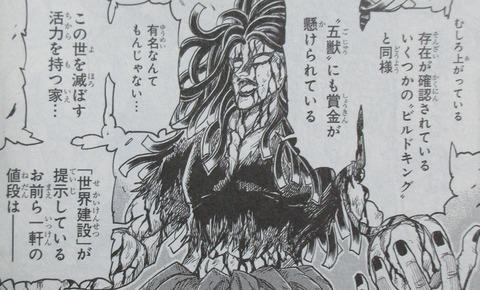 BUILD KING 3巻 最終回 感想 12