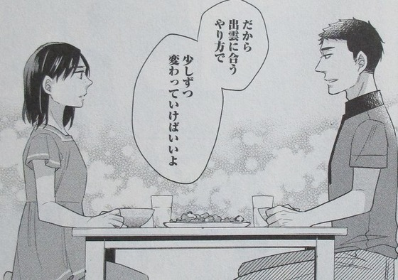 パパと親父のウチご飯 12巻 感想 00025