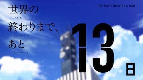 神様になった日 第4話 感想 1248
