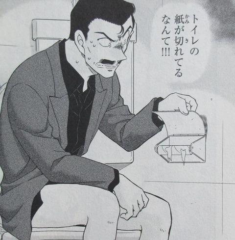 名探偵コナン 99巻 感想 ネタバレ 42