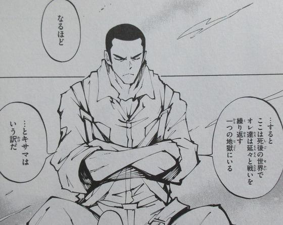 シャーマンキング ザ・スーパースター 4巻 感想 00051