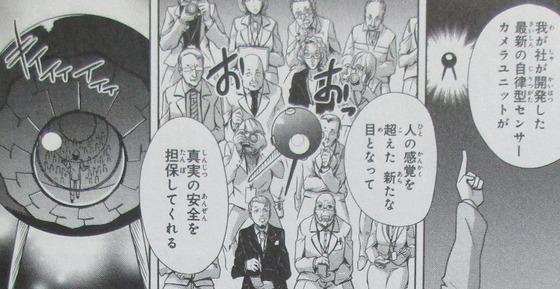 機動戦士ガンダムF90FF 1巻 感想 00069