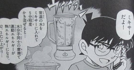 名探偵コナン 98巻 感想 00063