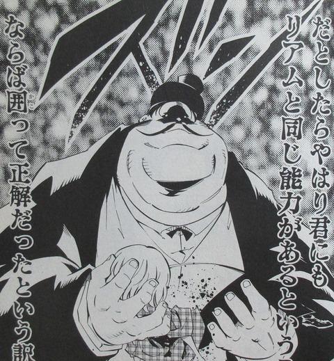 シャーマンキングzero 1巻 感想 0105