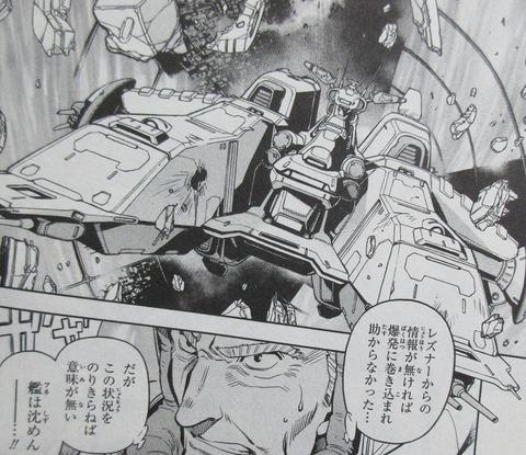 ガンダム0083 REBELLION 15巻 感想 64